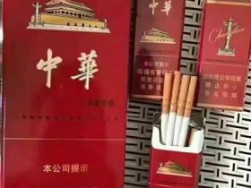 中支中华香烟