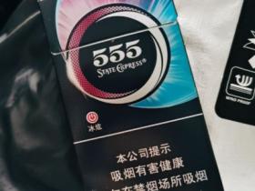 555细支冰炫爆珠外烟