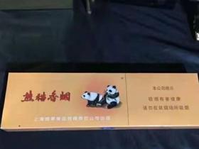 双开中支熊猫香烟